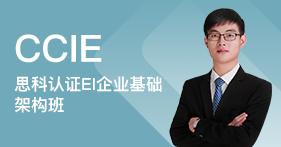 EI企业基础架构CCIE班