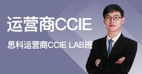 思科运营商CCIE班