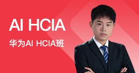 AI HCIA班