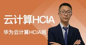 云计算HCIA班