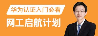 华为认证启航计划